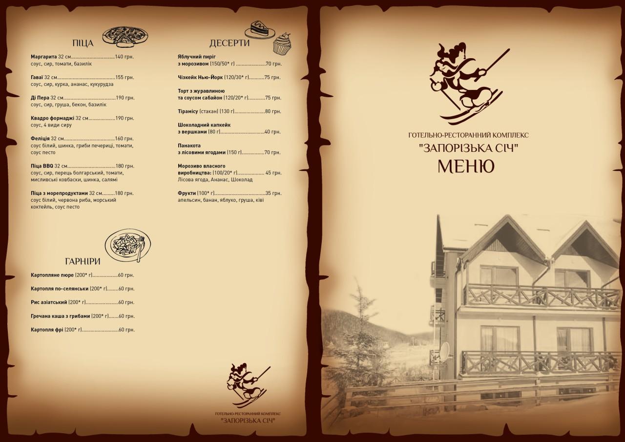 меню-2 ресторан запорожская сечь